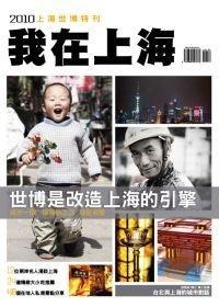 2010 我在上海 cover