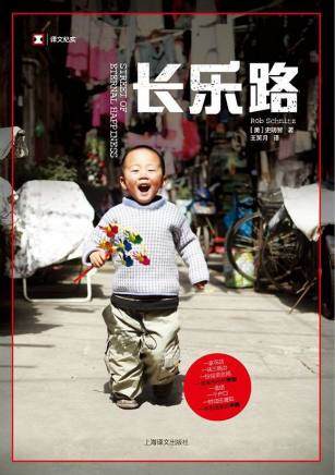 Street of Eternal Happiness (Chinese)
