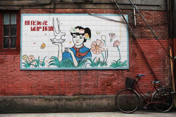 Mosaic-tiled public service posters in ruihua lane 01