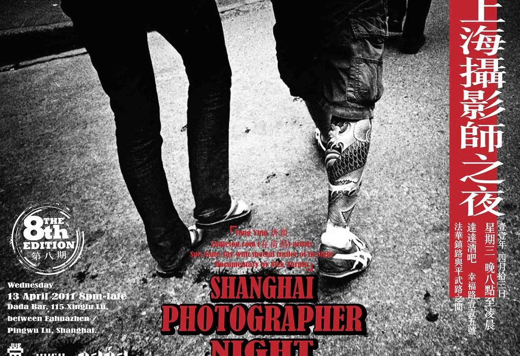 8th Shanghai Photographer Night