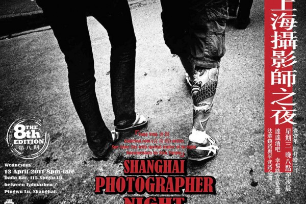 8th Shanghai Photographer Night