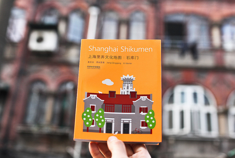 Shanghai Shikumen Book 01