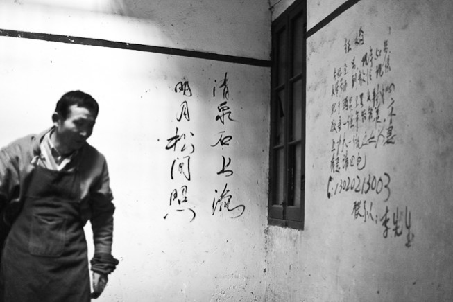Tang poetry on Shikumen walls 02