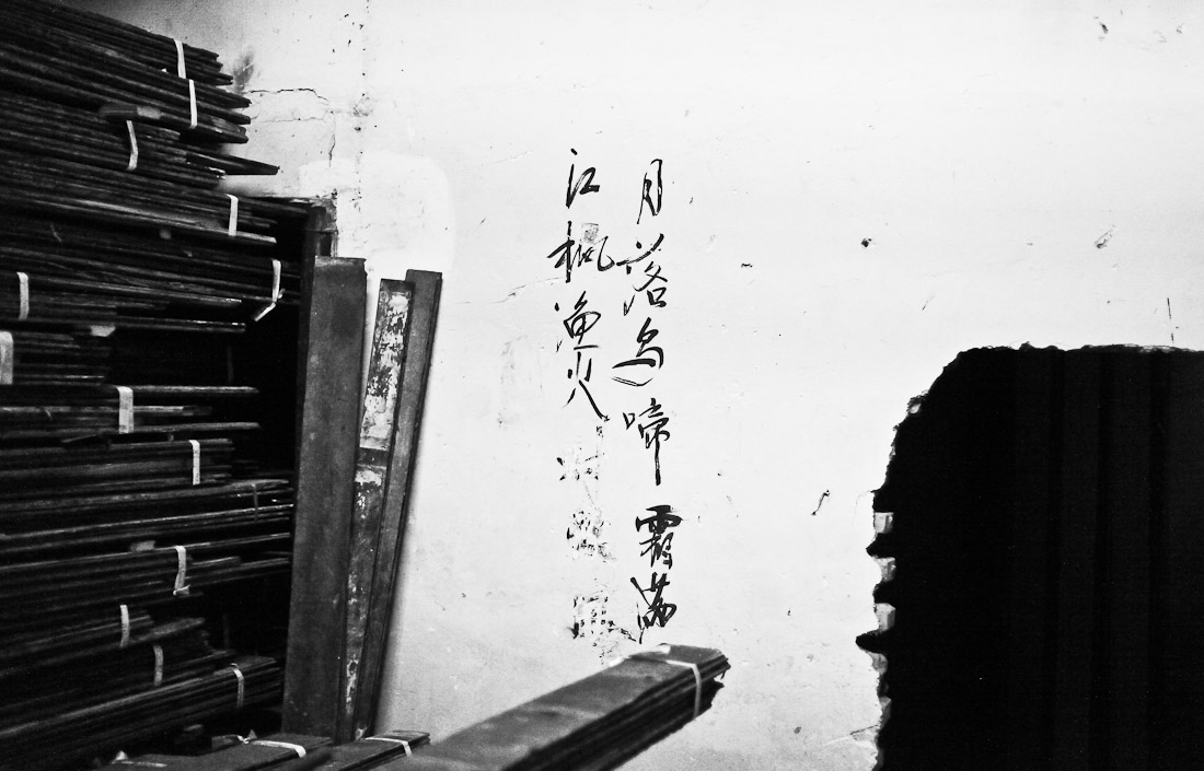 Poetry on Shikumen Walls 03