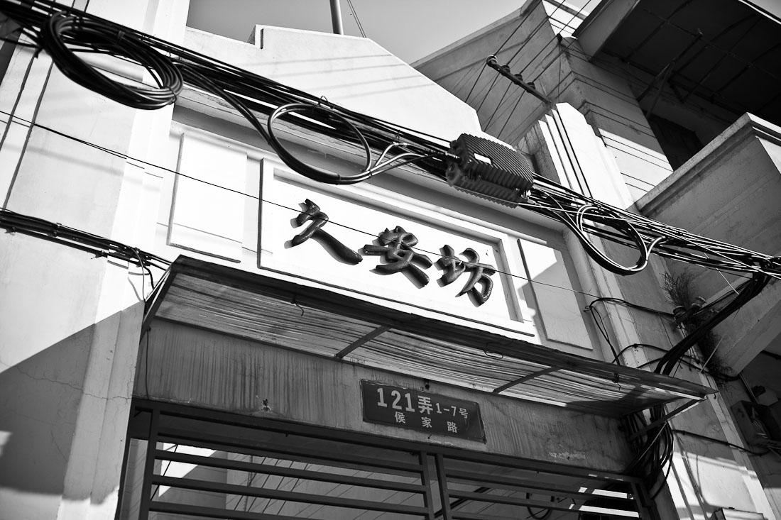 Jiuan Fang 久安坊  02