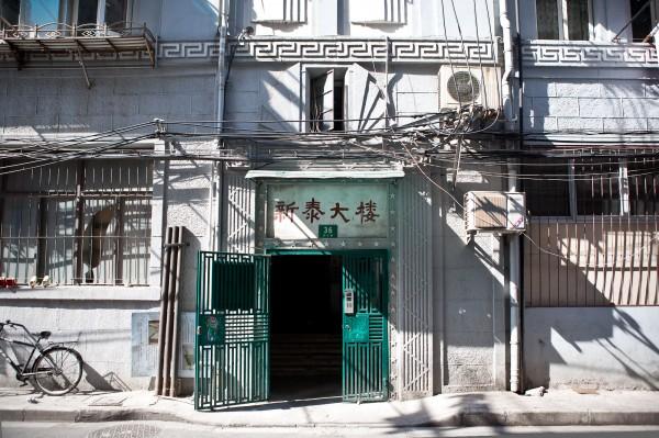 Xintai Building 新泰大楼 00