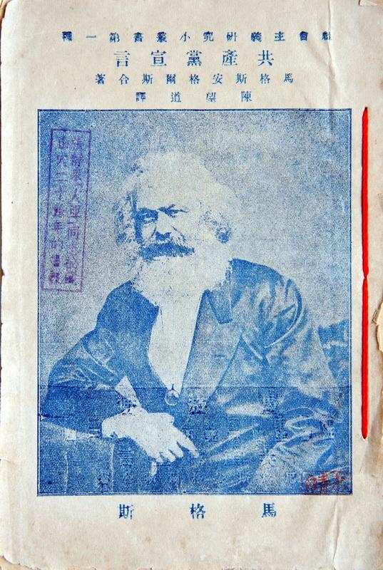 Communist Manifestro 01