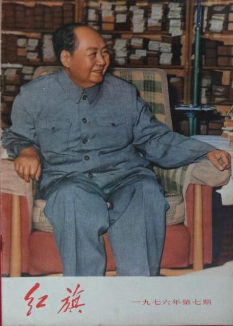 Hongqi magazine