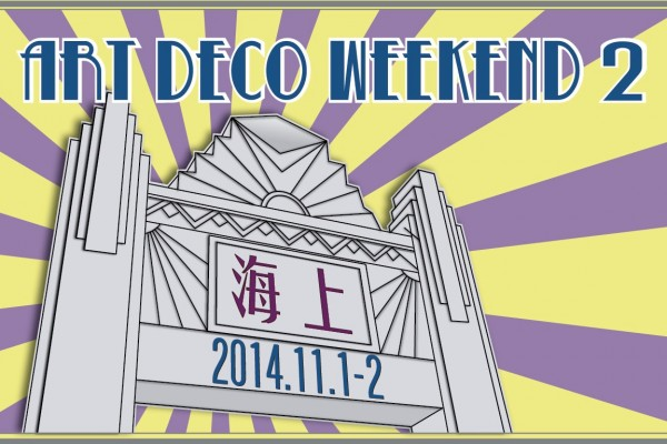 Art Deco Weekend postcard[0929]
