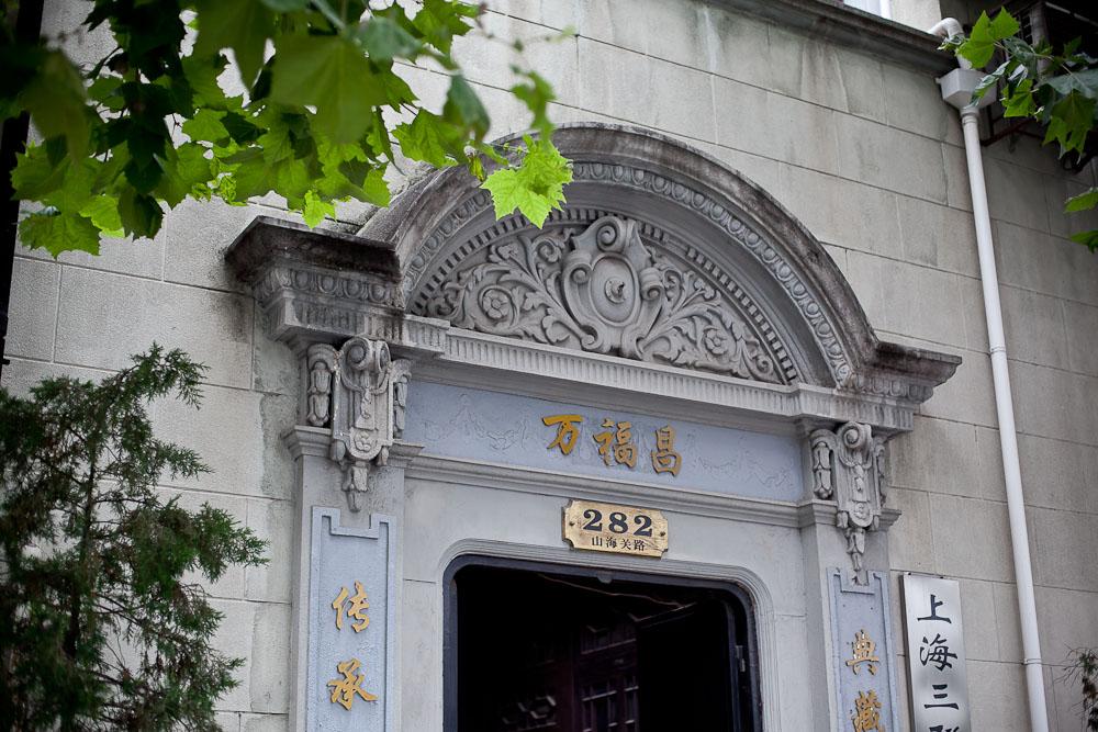 Shanhaiguan Lu 07