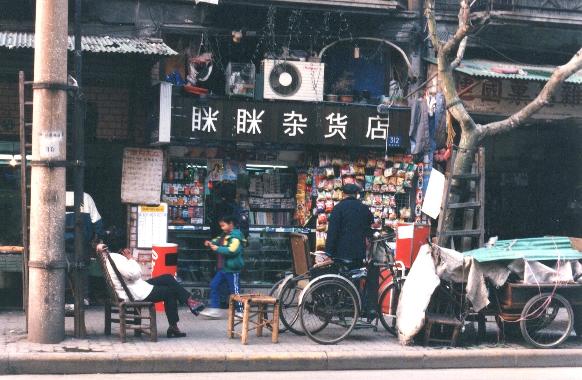 BConklin 1998 Shanghai Street Scene 02
