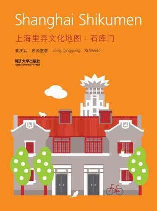 上海里弄文化地图